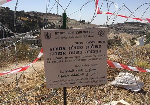 "The 2016-2017 closure of Bab Al-Rahmah Cemetery through the use of insulting signs: ""No throwing garbage; no burying the dead here."""